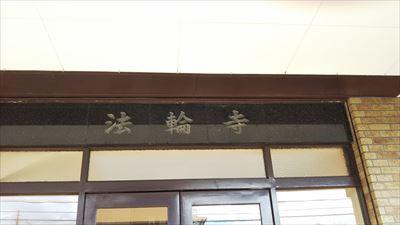 浄土宗 成道山 法輪寺 さん_d0165772_08032074.jpg