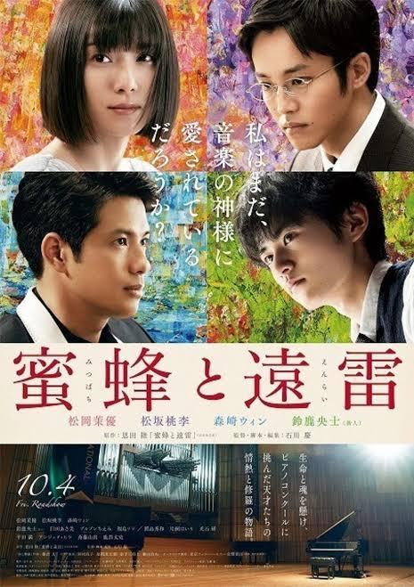 映画「蜜蜂と遠雷」_b0197084_00242305.jpeg