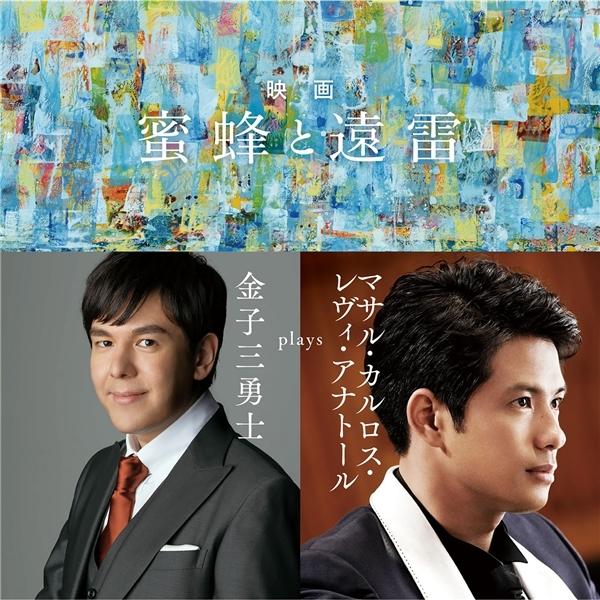 映画「蜜蜂と遠雷」_b0197084_00270537.jpeg