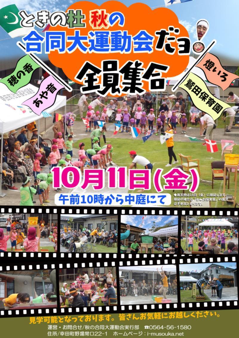 今年も開催♫秋の大運動会(^O^)/_f0220087_13332627.jpg