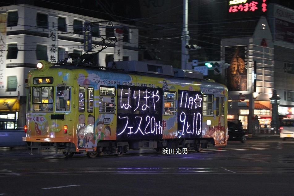市商祭・ストフェス イルミネーション電車運行開始_f0111289_20221840.jpg