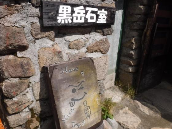 大雪山8の字トレイルラン_d0198793_22291303.jpg
