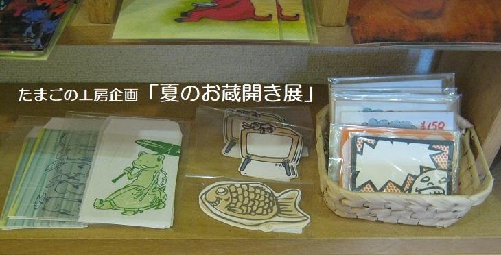たまごの工房企画「夏のお蔵開き展」 その10_e0134502_16150573.jpg