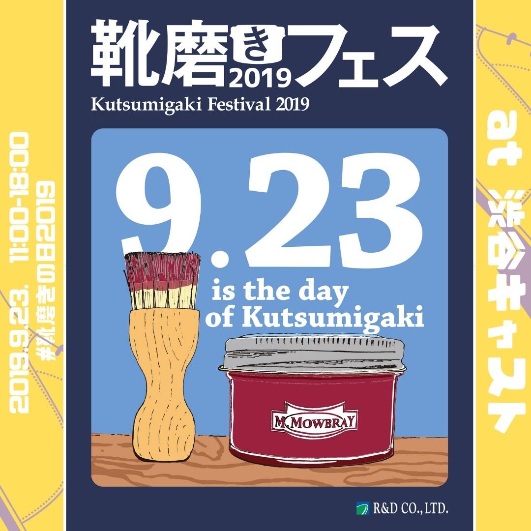 9月23日は靴みがきの日★靴フェス 2019 at 渋谷キャスト_b0235503_10581242.jpg