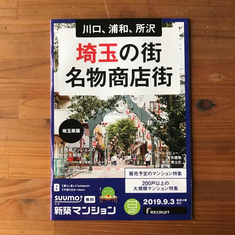 [WORKS]SUUMO新築マンション 埼玉県版 埼玉の街 名物商店街_c0141005_09224428.jpg