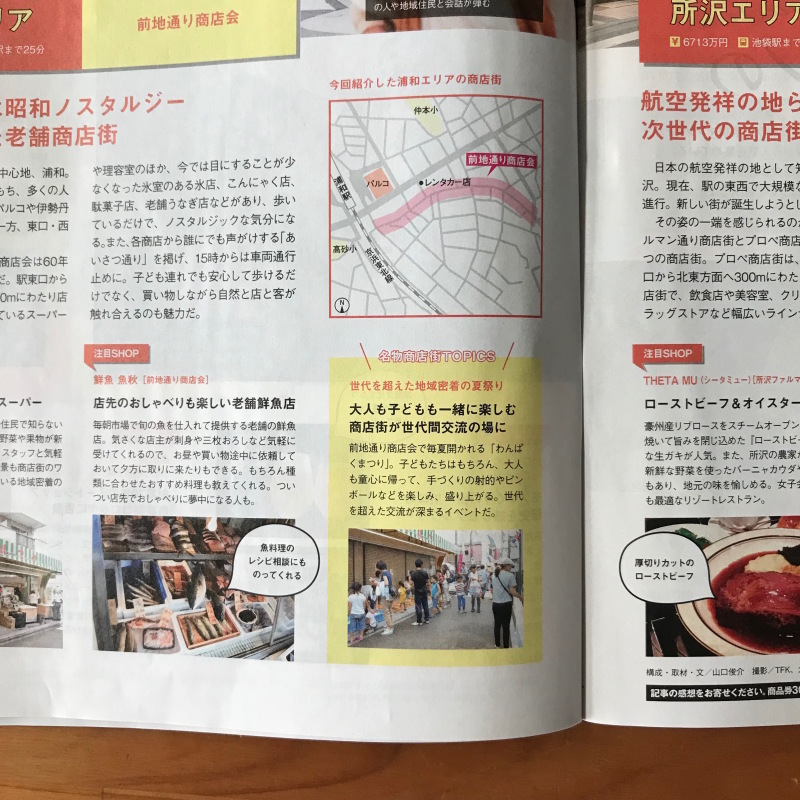 [WORKS]SUUMO新築マンション 埼玉県版 埼玉の街 名物商店街_c0141005_09224742.jpg