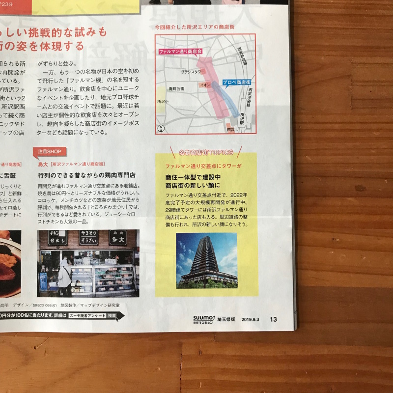 [WORKS]SUUMO新築マンション 埼玉県版 埼玉の街 名物商店街_c0141005_09224777.jpg
