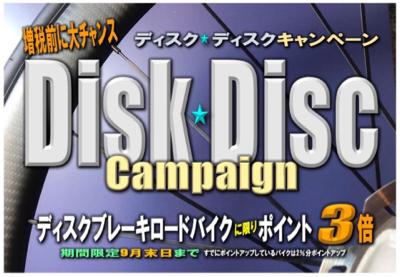 ディスクディスク キャンペーン_e0366407_07361174.jpg