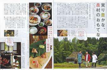 荻ノ島集落が「大人の休日倶楽部」に掲載されました。_c0195909_10521473.jpg