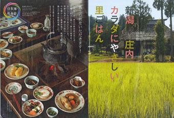 荻ノ島集落が「大人の休日倶楽部」に掲載されました。_c0195909_10521902.jpg
