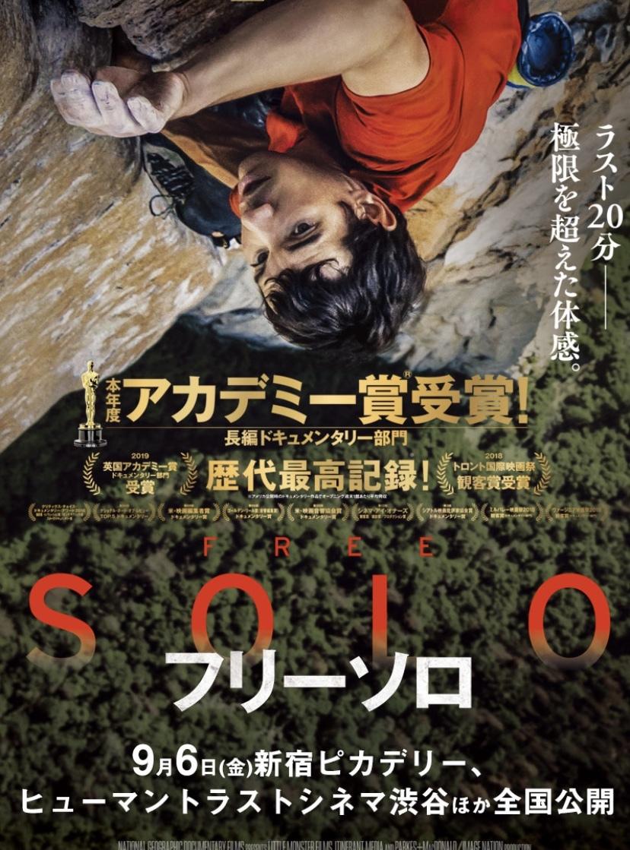 映画『フリーソロ』_c0125114_18283997.jpeg