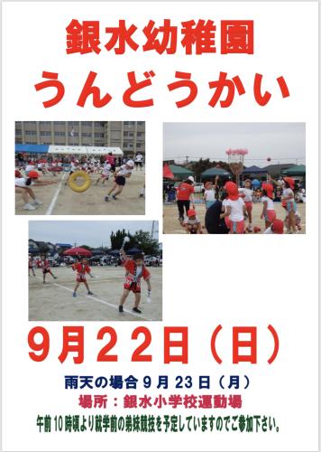 運動会_c0107515_20571094.jpeg