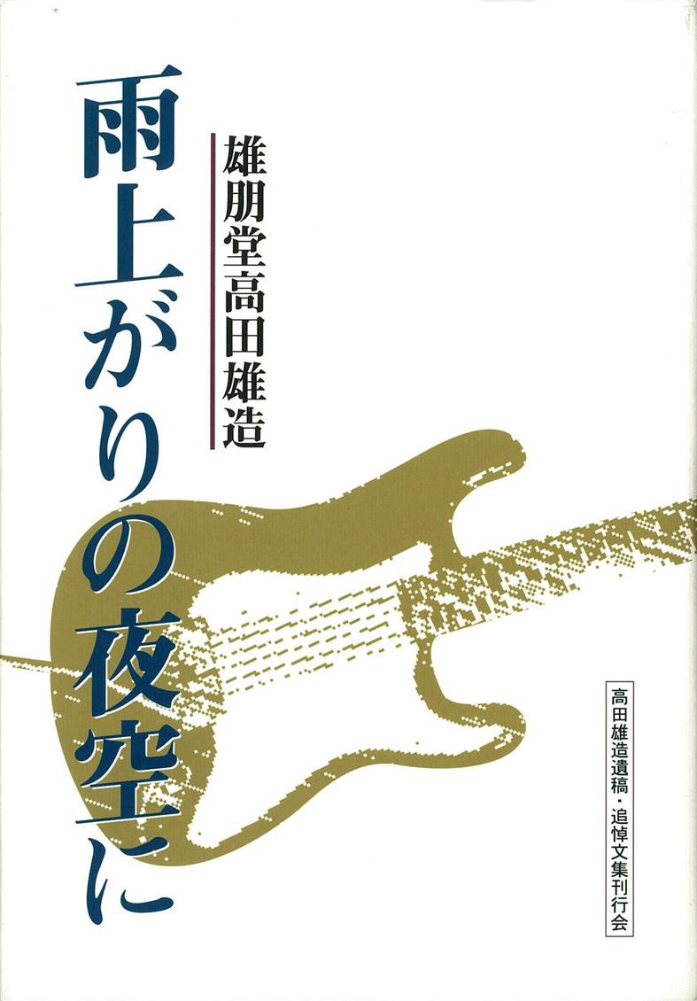 ■加藤典洋さんからいただいた、自筆年譜にも載っていない原稿_d0190217_13201368.jpg