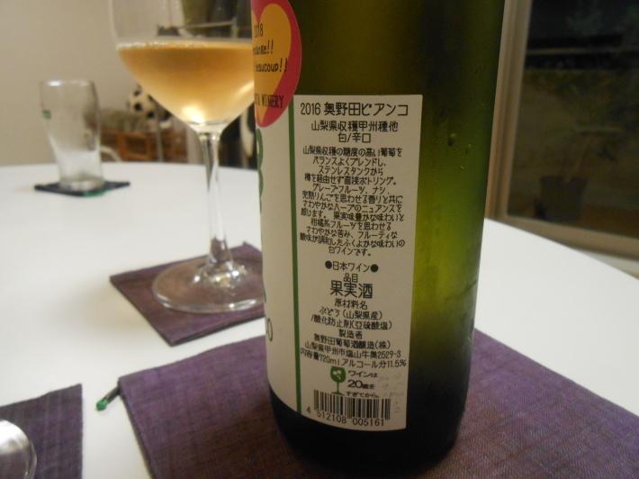 カモノハシとうしのはしで奥野田ビアンコを飲む。_a0095931_18461346.jpg