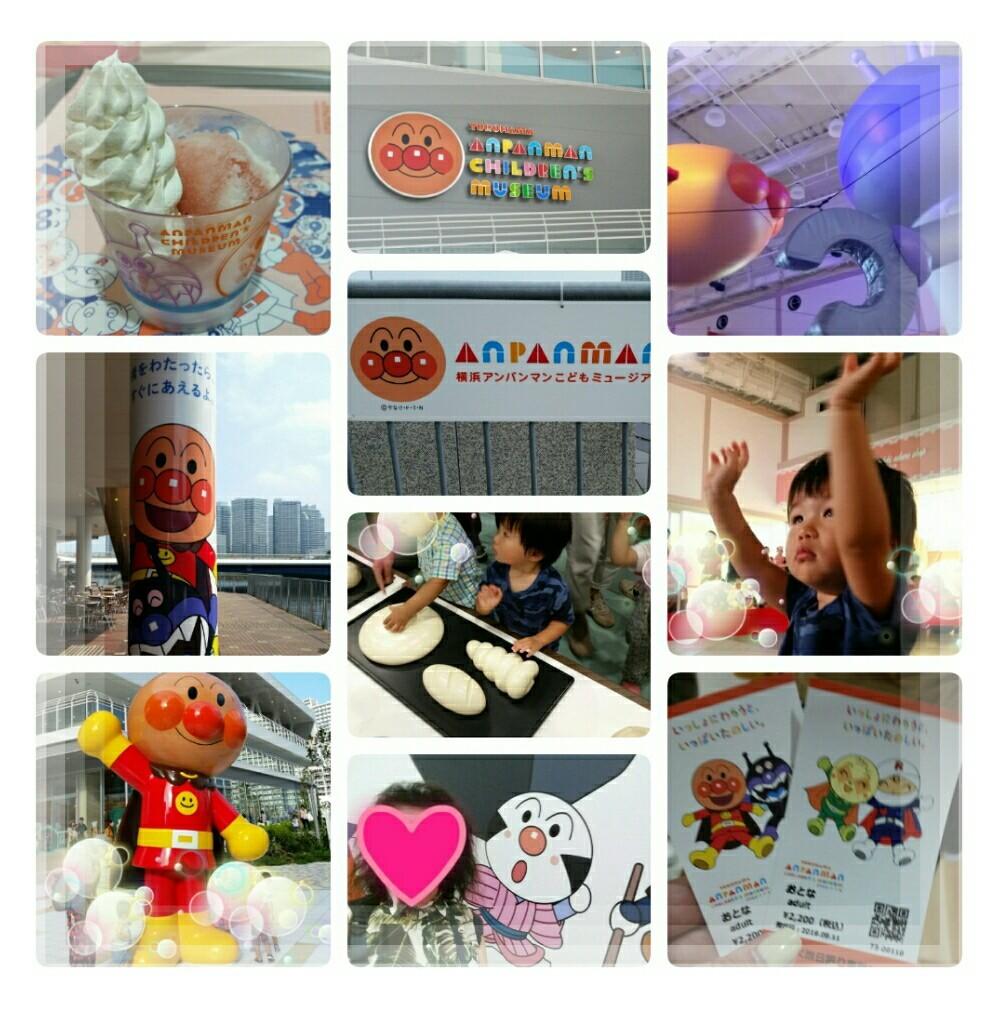 横浜アンパンマンこどもミュージアムに行ってキタ♪_d0219834_04543266.jpg