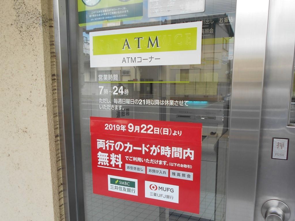 Atm 銀行 三井 住友