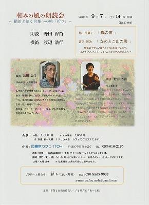 和みの風の朗読会2019秋(in北九州) 無事に終演しました。_e0173350_16352842.jpg