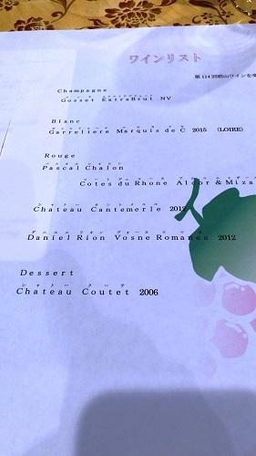 郡山ワインを楽しむ会_e0211357_14450612.jpg
