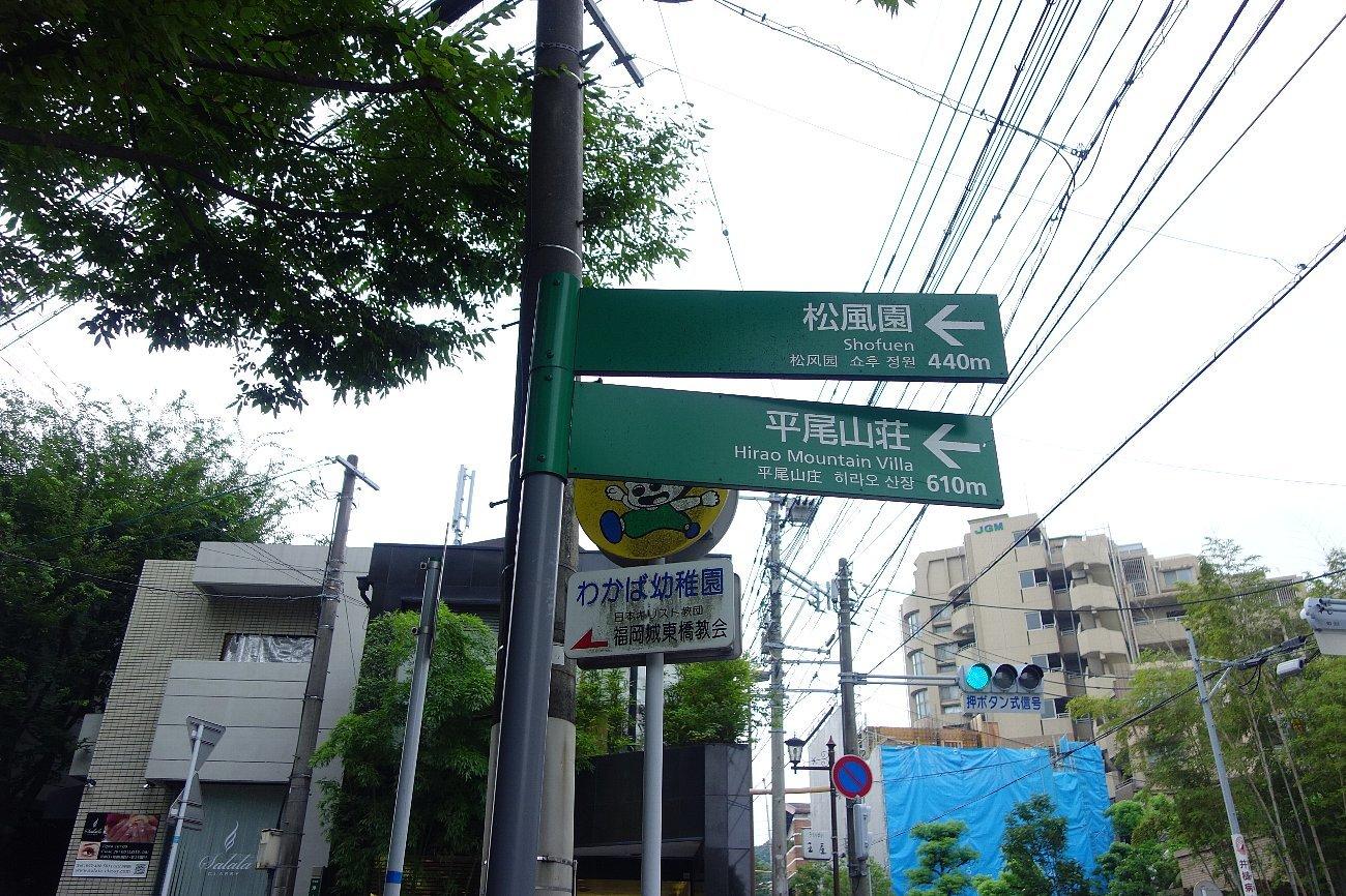 福岡市の浄水通りから平尾へ_c0112559_10200643.jpg