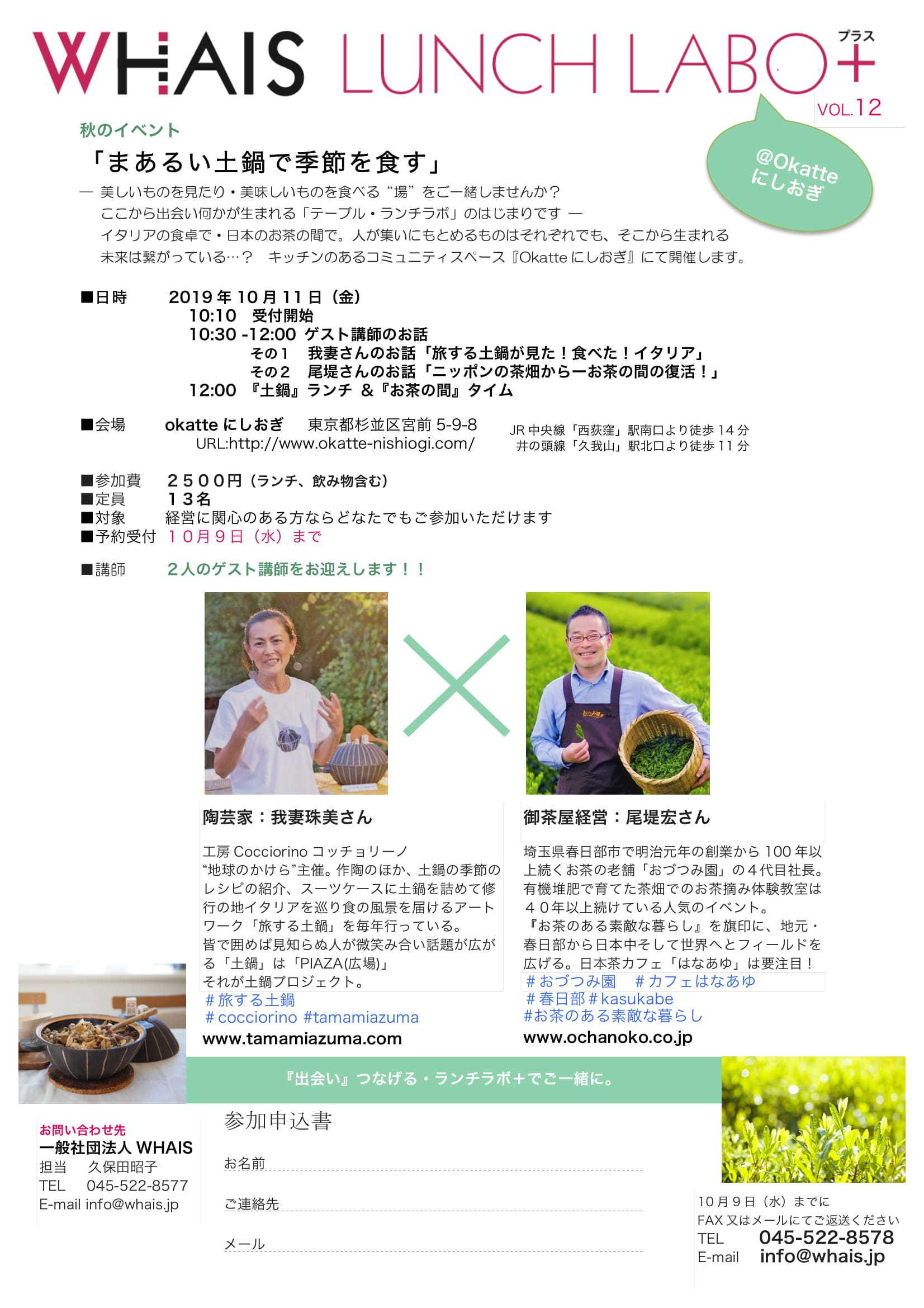 【WHAIS】10月イベント『まあるい土鍋で季節を食す』_e0132960_10265618.jpg