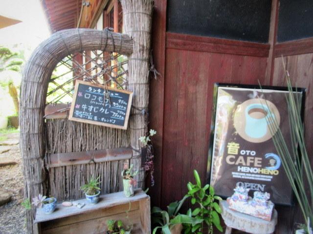 奥河内・音CAFE HENOHENO * 古民家×ハワイアンなカフェのロコモコランチ♪_f0236260_00240895.jpg