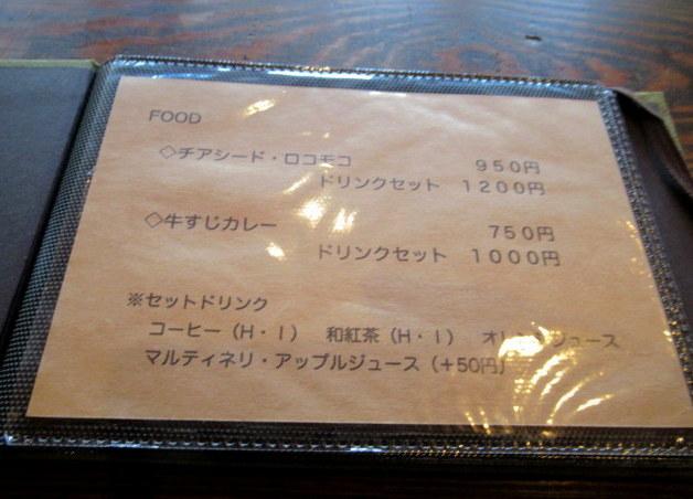 奥河内・音CAFE HENOHENO * 古民家×ハワイアンなカフェのロコモコランチ♪_f0236260_00243446.jpg