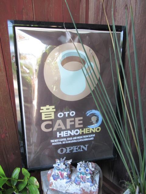 奥河内・音CAFE HENOHENO * 古民家×ハワイアンなカフェのロコモコランチ♪_f0236260_00252676.jpg
