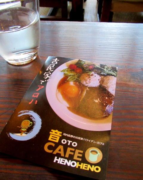奥河内・音CAFE HENOHENO * 古民家×ハワイアンなカフェのロコモコランチ♪_f0236260_00283108.jpg