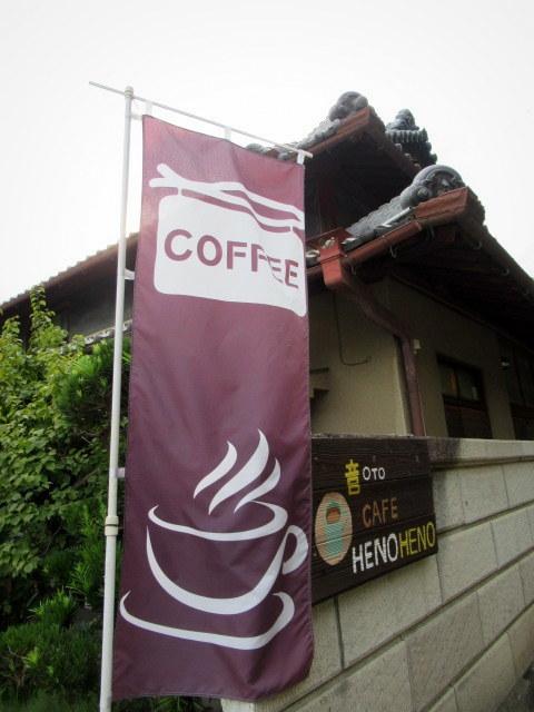 奥河内・音CAFE HENOHENO * 古民家×ハワイアンなカフェのロコモコランチ♪_f0236260_00314663.jpg