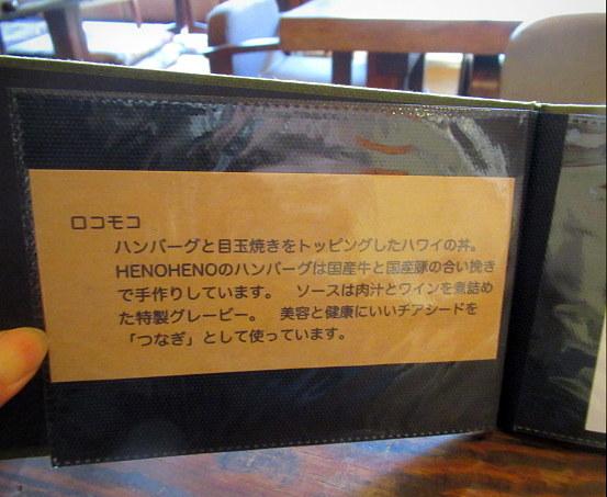 奥河内・音CAFE HENOHENO * 古民家×ハワイアンなカフェのロコモコランチ♪_f0236260_12592700.jpg