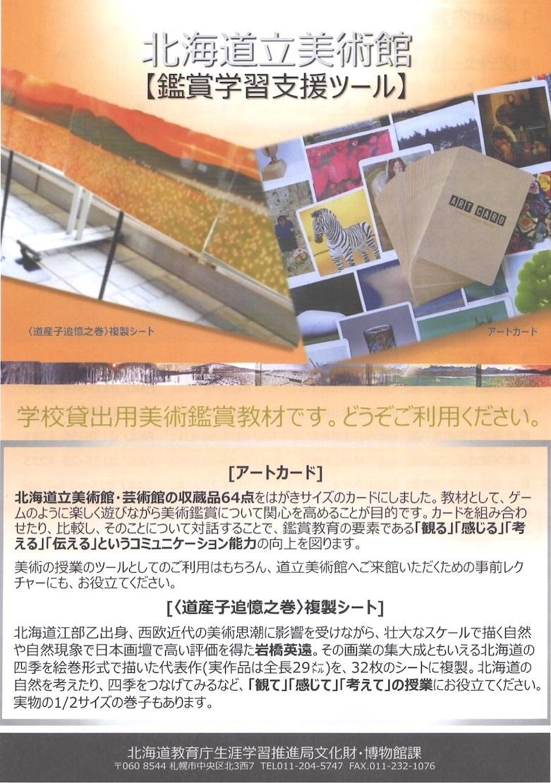 「北海道立美術館のアートカード」貸し出し開始!_b0068572_08343978.jpg