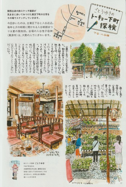 ATOM NEWS ごとうゆきの東京下町探検 コーナー_f0072976_15282430.jpeg