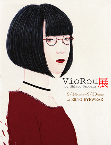 9月のイベントのお知らせ 「VioRou展」開催!!_e0267277_17253653.jpg