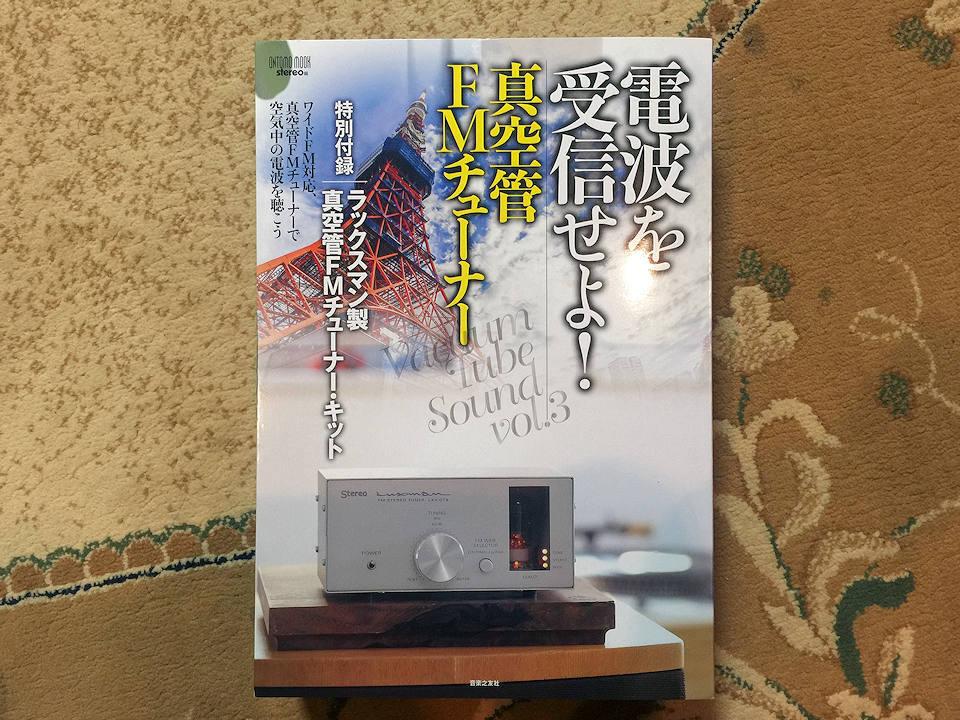 日本でいちばん早いLXV-OT8製作&試聴インプレ_b0350085_21394296.jpg