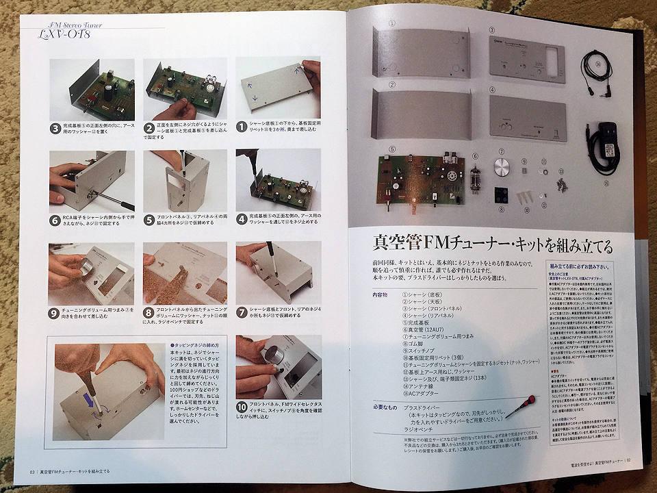 日本でいちばん早いLXV-OT8製作&試聴インプレ_b0350085_21424756.jpg