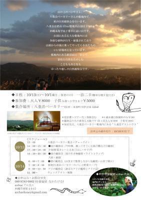 八重岳の自然観察会 2019 秋 開催します!_a0247891_14543845.jpg