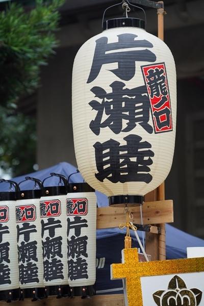 龍口寺のお祭り 龍口法難会(たつのくちほうなんえ)_b0145398_17133885.jpg