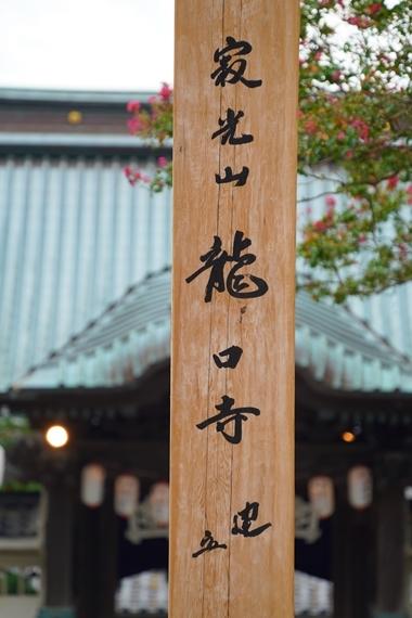 龍口寺のお祭り 龍口法難会(たつのくちほうなんえ)_b0145398_17135754.jpg