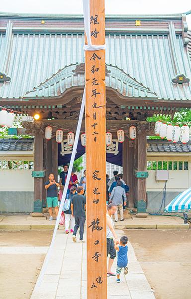 龍口寺のお祭り 龍口法難会(たつのくちほうなんえ)_b0145398_17141141.jpg