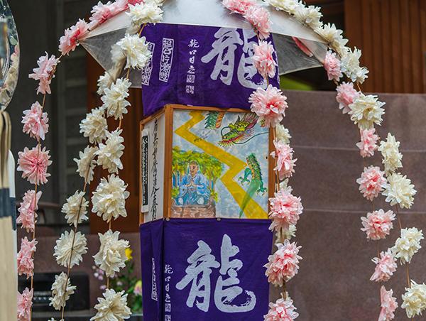 龍口寺のお祭り 龍口法難会(たつのくちほうなんえ)_b0145398_17144628.jpg