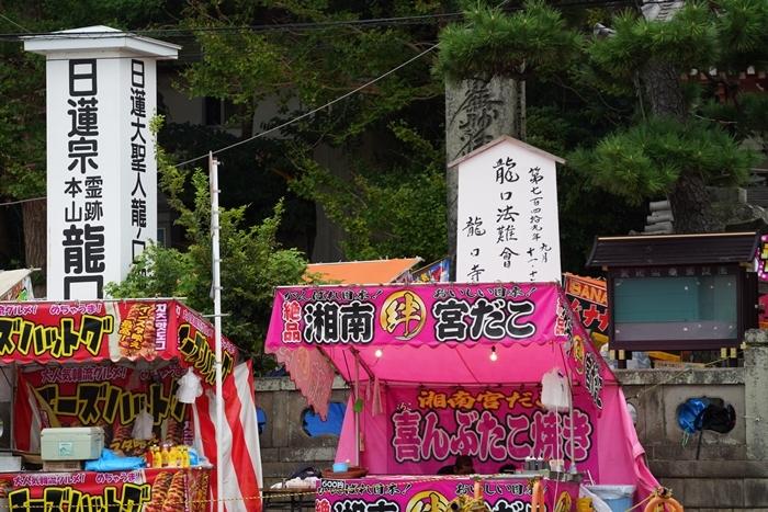 龍口寺のお祭り 龍口法難会(たつのくちほうなんえ)_b0145398_17153915.jpg