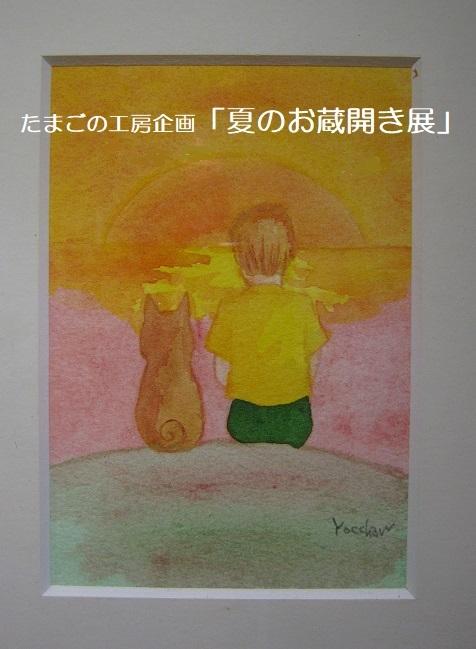 たまごの工房企画「夏のお蔵開き展」 その11_e0134502_17005400.jpg