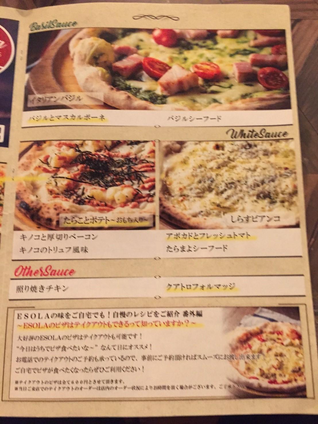 Pizza&Wine ESOLA_e0115904_03061976.jpg