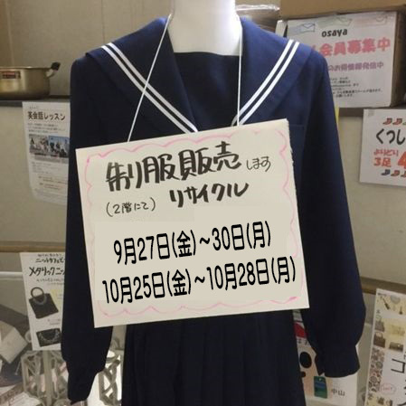 9/27(金)~30(月)制服リサイクル販売&買取_d0156706_12053652.jpg