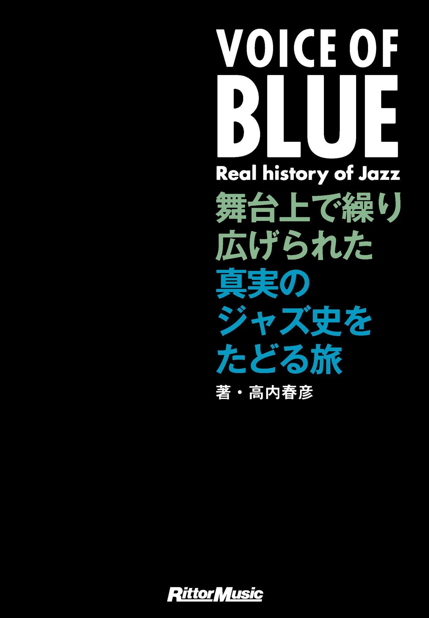 ジャズを学ぶ 『VOICE OF BLUE』  高内春彦著 _b0074416_23155085.jpg