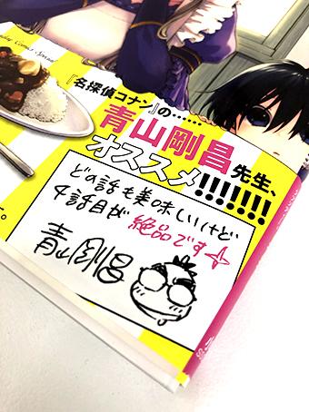 「リサの食べられない食卓」コミックスデザイン_f0233625_12583827.jpg