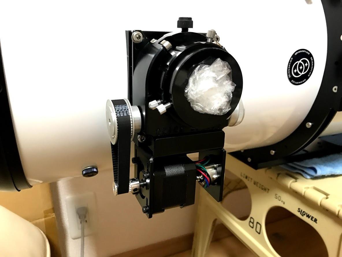 オライオン250 鏡筒バンドと電動フォーカーサーの製作_c0061727_09513960.jpg