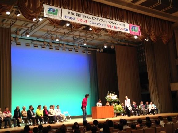 第58回全日本スクエアダンスコンベンションin広島 その2_b0337729_00401471.jpg