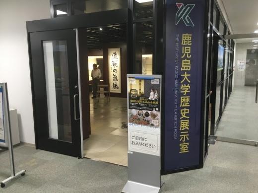 鹿児島大図書館 展示おしらせ_e0194629_14442967.jpg