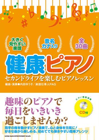 「健康ピアノ」発売!_a0091430_01103637.jpg